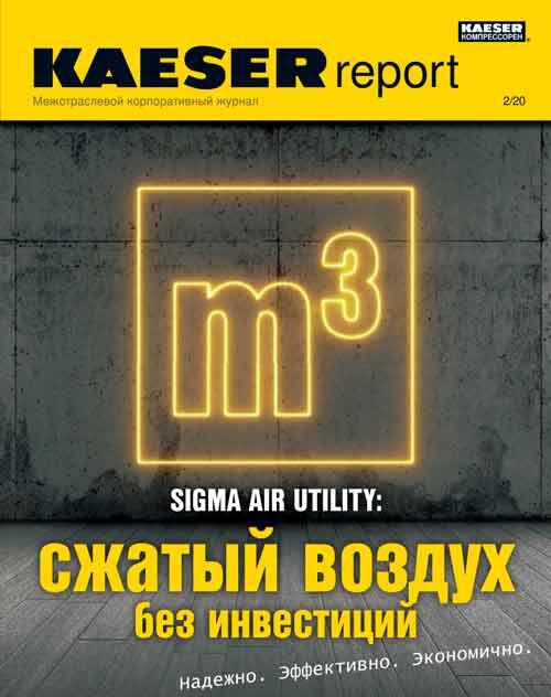 Февральский выпуск журнала KAESER report